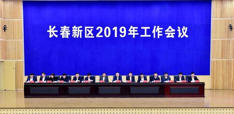 长春新区2019年工作会议2月15日召开
