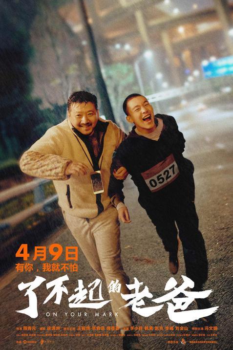《了不起的老爸》定档4月9日 王砚辉张宥浩迎风起跑