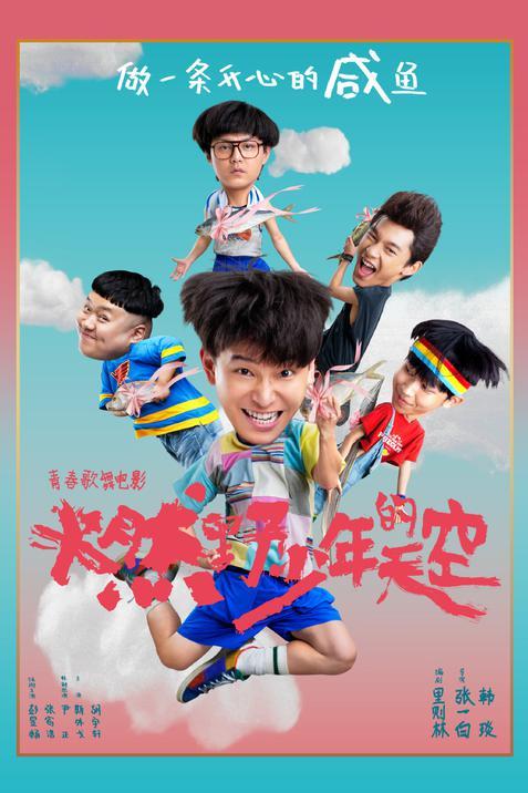 彭昱畅主演《燃野少年的天空》杀青 暑期上映