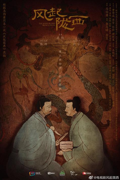 陈坤、白宇领衔主演电视剧《风起陇西》