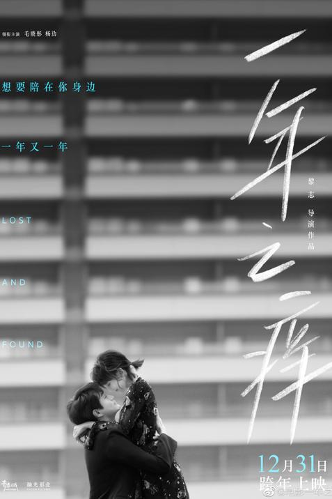 毛晓彤、杨玏合作新片《一年之痒》 12月31日上映