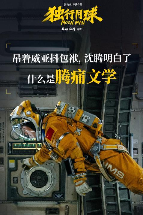 科幻喜剧电影《独行月球》杀青 沈腾、马丽再合作