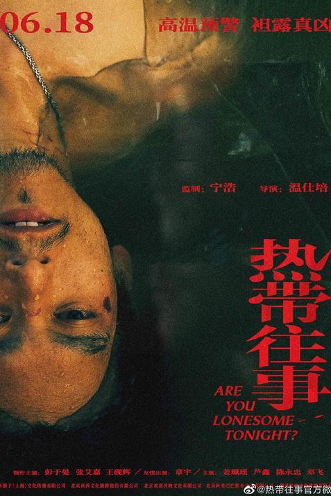 电影《热带往事》定档6月18日 彭于晏张艾嘉王砚辉等出演