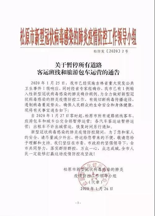 吉林省松原市27日起暂停所有道路客运班线和旅游包车运营