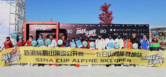 新浪杯高山滑雪公开赛长白山鲁能胜地站获奖选手合影
