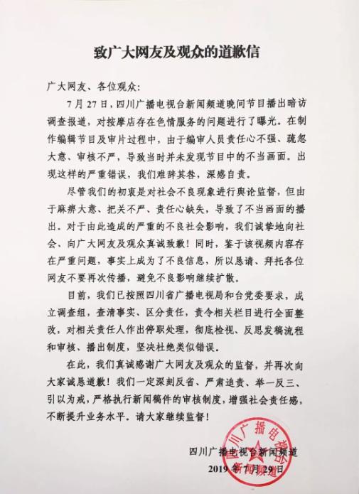 """""""暗访""""按摩店节目出现不当画面 四川电视台道歉"""