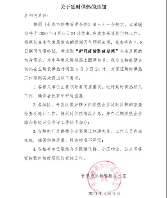长春市供热办鼓励各热签到网赚企延长供热时间至4月8日24时