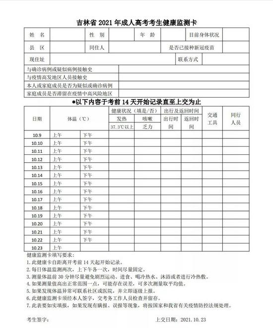 吉林省教育考试院重要发布!