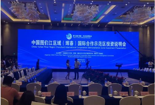 中国图们江区域(珲春)国际合作示范区投资说明会今日在长春举行