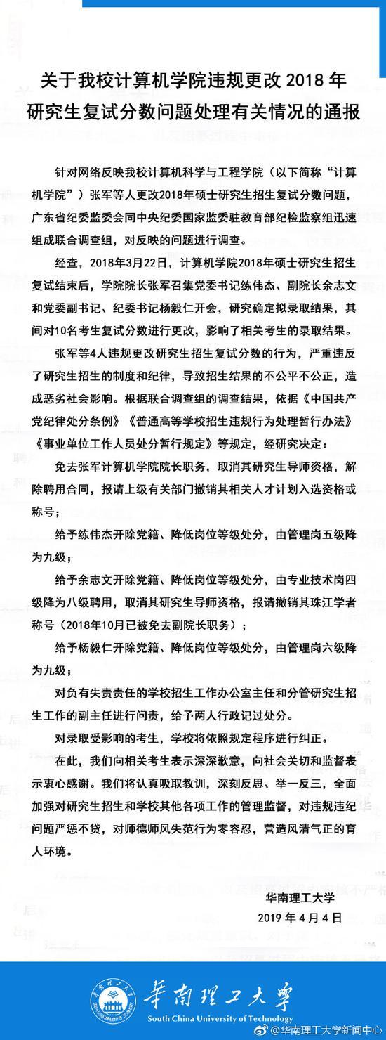 图片来源:华南理工大学新闻中心微博