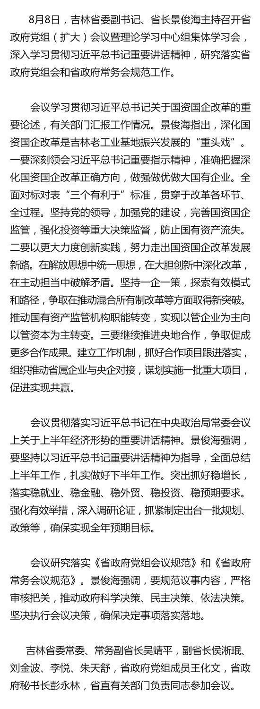 新万博manbetx下载app省政府召开党组(扩大)会议 景俊海主持并讲话