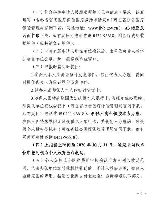 吉林省医保局发布重要提醒!