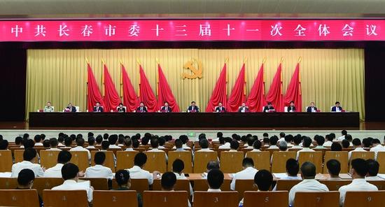 中共长春市委十三届十一次全体会议召开