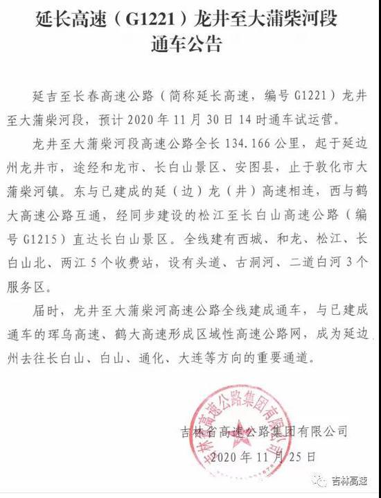 延长高速(G1221)龙井至大蒲柴河段预计11月30日14时通车试运营