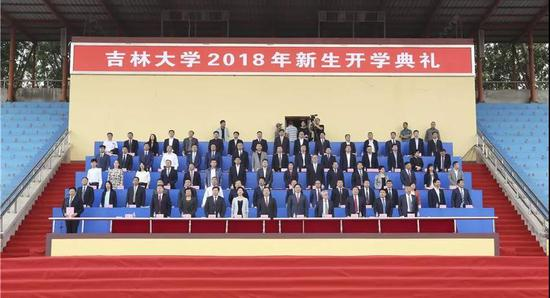 吉林大学2018年新生开学典礼