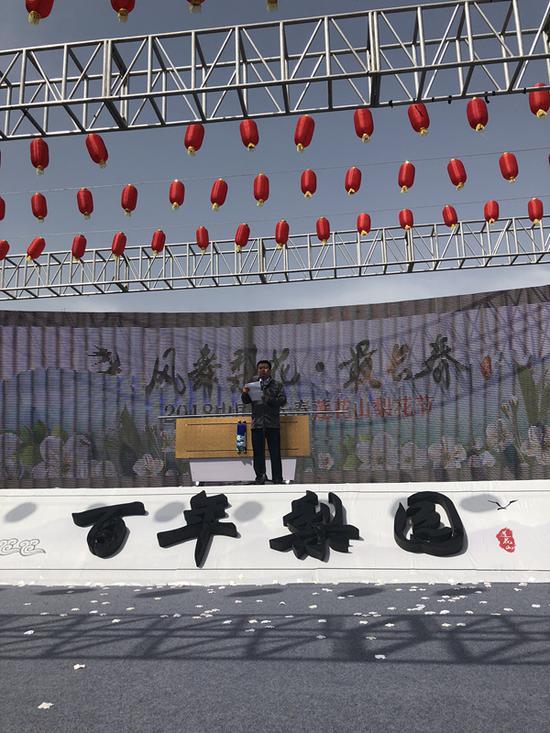莲花山生态旅游度假区党工委书记、管委会主任邵大明致辞