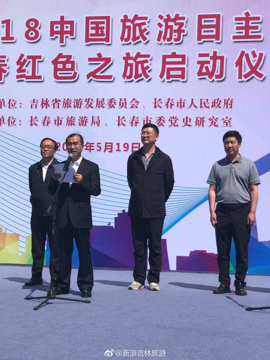 长春市委党史研究室副主任魏跃军发表讲话