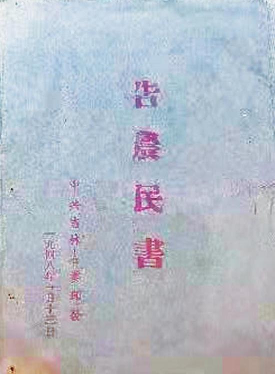 1948年1月,中共吉林省委发布《告农民书》,号召广大农民彻底消灭封建,彻底平分土地。 (资料图片)