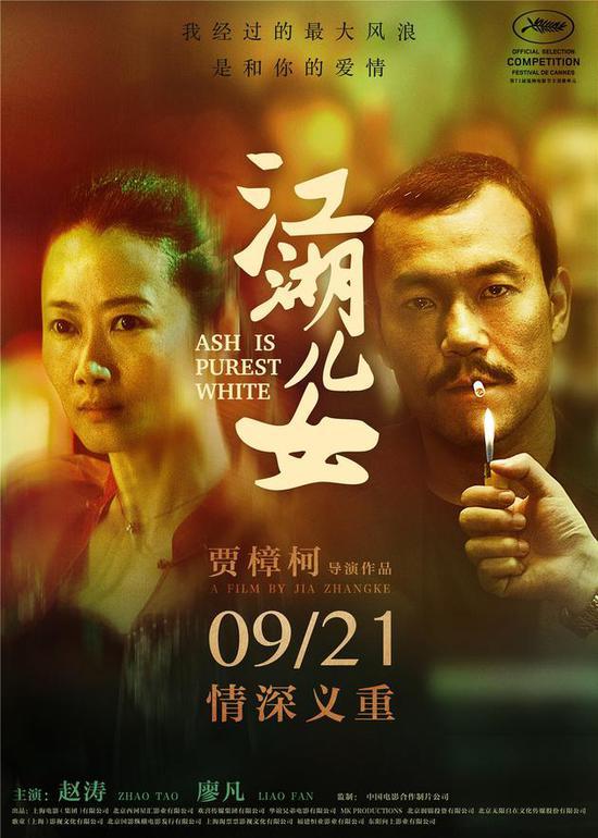 《江湖儿女》9月21日公映