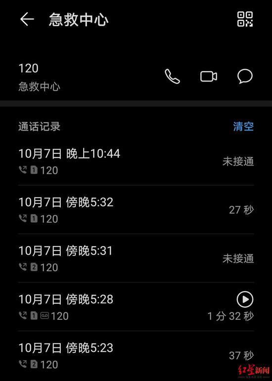 董先生10月7日当晚的通话记录