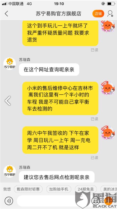 网友投诉苏宁易购:刚买三天的小米平衡车无法开机