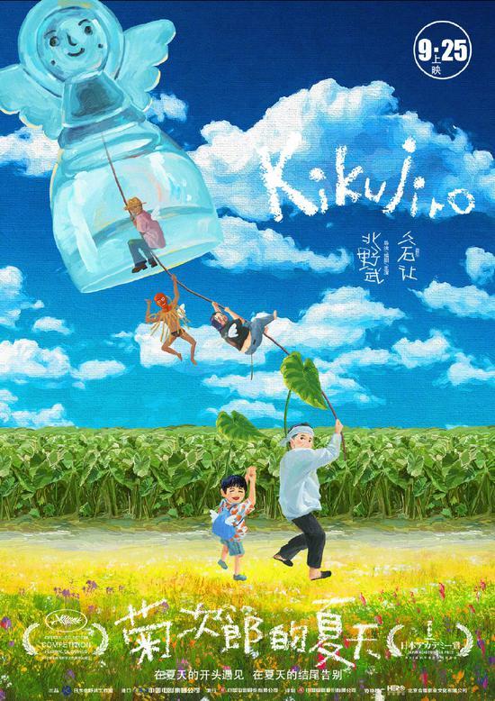 《菊次郎的夏天》中国版海报,由著名海报设计师黄海操刀设计