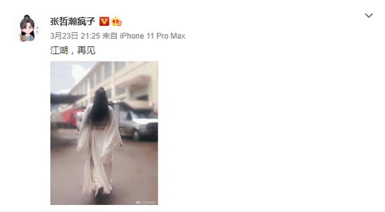 昨晚,张哲瀚在社交媒体上发文告别周子舒。