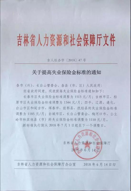 吉林省上调失业保险金标准 长春市区每月1513元