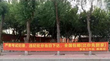长春工程学院防作弊标语走红