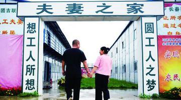 长春:工地温馨夫妻房 农民工的安乐窝