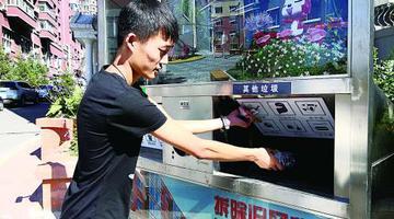 长春朝阳区:分类扔垃圾 还能拿奖励