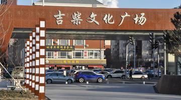 吉柴文化广场 引发老长春人的回忆