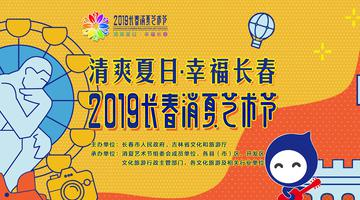 2019长春消夏艺术节