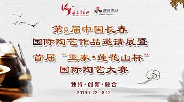 第8届中国长春国际陶艺作品邀请展开幕