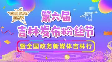 第六届吉林发布粉丝节活动举行
