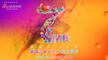 新浪吉林正式上线七周年