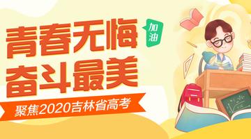 2020年新浪吉林高考服务手册