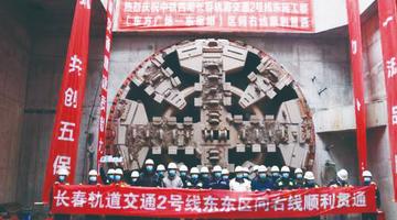 长春地铁2号线东延盾构区间贯通