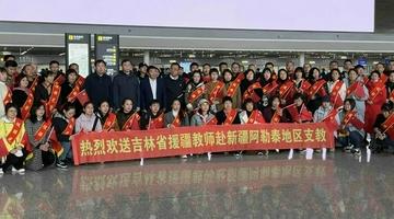 吉林省103名教师赴新疆阿勒泰地区支教