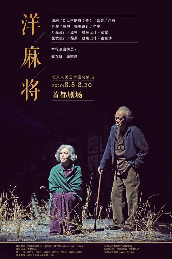 海报。北京人艺供图