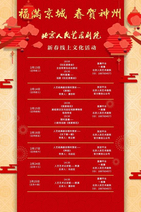 北京人艺线上新春文艺活动时间表。