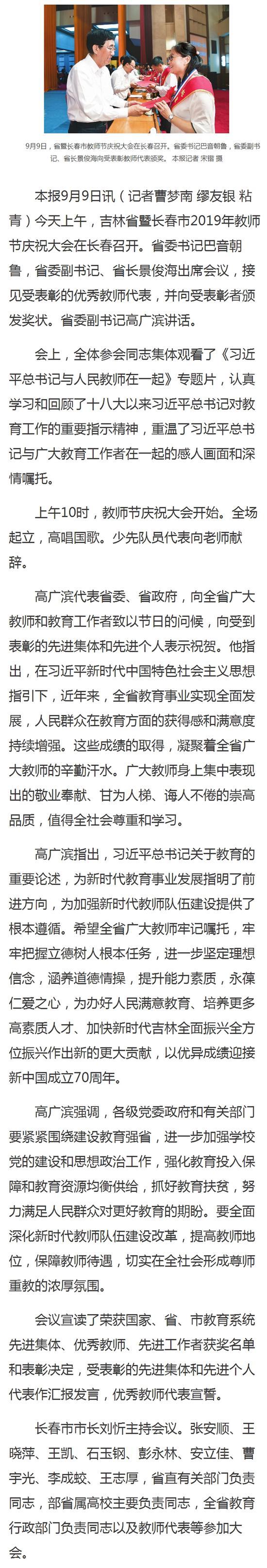 吉林省暨长春市教师节庆祝大会召开