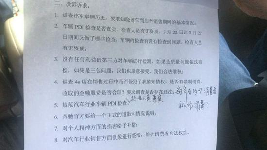 女车主与西安政府部门组成的调查组见面,提出8大诉求。受访者供图