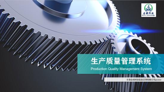 长春启璞科技信息咨询有限公司:用软件赋能传统制造 推动智能工业未来