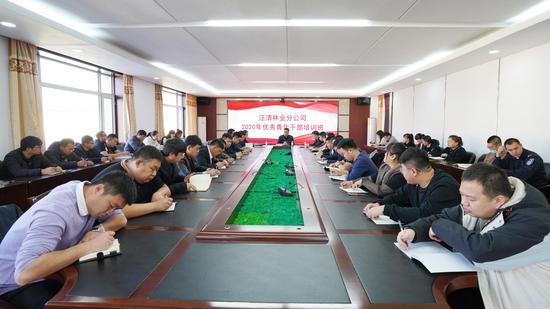 长白山森工集团汪清林业分公司培训班开班