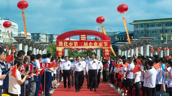 敦化市第三届企业家节开幕
