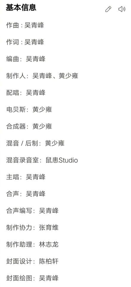吴青峰新歌基本信息