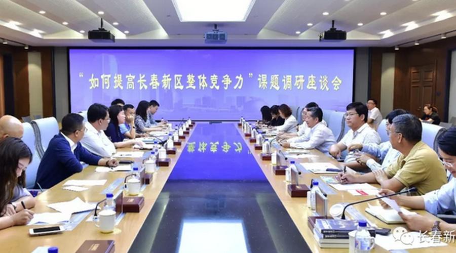 中国海归创业联盟走进长春新区开展课题调研