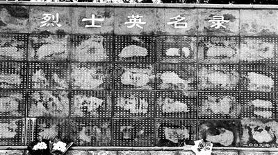 外甥在沈阳烈士陵园的烈士英名录石碑上找到了张俊江这个名字