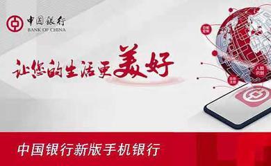 中国银行让您的生活更美好